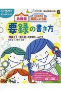 幼稚園幼保連携型認定こども園要録の書き方の本
