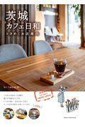 茨城カフェ日和 ときめくお店案内の本
