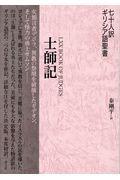 七十人訳ギリシア語聖書 士師記の本