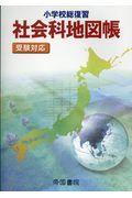 第5版 小学校総復習社会科地図帳の本