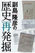 副島隆彦の歴史再発掘の本