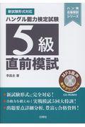 ハングル能力検定試験5級直前模試の本