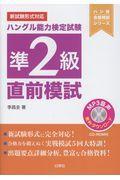 ハングル能力検定試験準2級直前模試の本