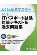 ITパスポート試験対策テキスト&過去問題集 2019年度の本