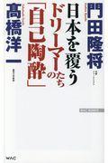 日本を覆うドリーマーたちの「自己陶酔」の本