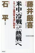 米中「冷戦」から「熱戦」への本