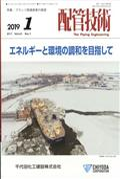 配管技術 2019年 01月号の本