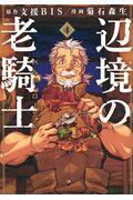 辺境の老騎士バルド・ローエン 4の本