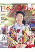 日本の結婚式 No.29の本