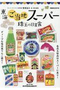 東海ご当地スーパー珠玉の日常食の本
