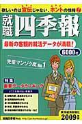 就職四季報 2009年版の本