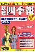 就職四季報 女子版 2009年版の本