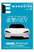 E MAGAZINE Vol.01の本