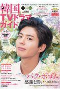 韓国TVドラマガイド vol.080の本