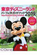 東京ディズニーランドパーフェクトガイドブック 2019の本