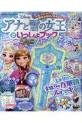 アナと雪の女王といっしょブックストーリーズの本