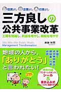 三方良しの公共事業改革の本