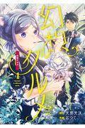 幻想グルメ 4の本