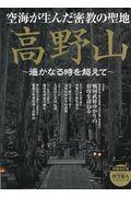 高野山〜 かなる時を超えての本