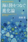 海と陸をつなぐ進化論の本