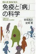 免疫と「病」の科学の本