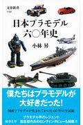 日本プラモデル六〇年史の本