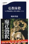 仏教抹殺の本