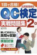 1回で合格!QC検定実戦問題集2級の本