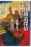 開化鐵道探偵 第一〇二列車の謎の本