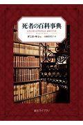死者の百科事典の本