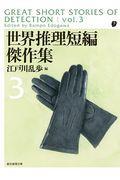 新版・改題 世界推理短編傑作集 3の本