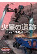 火星の遺跡の本