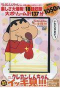 DVD>TVシリーズクレヨンしんちゃん嵐を呼ぶイッキ見!!! おやつは子供のエネルギー!!ケーキがオの本