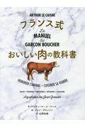 フランス式おいしい肉の教科書の本