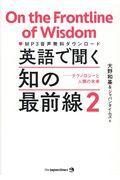 英語で聞く知の最前線 2の本