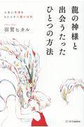 龍の神様と出会うたったひとつの方法の本