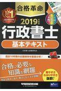 合格革命行政書士基本テキスト 2019年度版の本