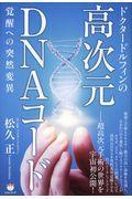 ドクタードルフィンの高次元DNAコードの本