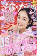JSガール Vol.48 2019年 02月号の本