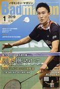 Badminton MAGAZINE (バドミントン・マガジン) 2019年 01月号の本