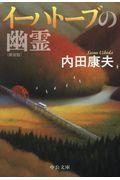 イーハトーブの幽霊の本