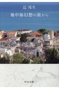 地中海幻想の旅からの本