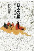 日本の星の本