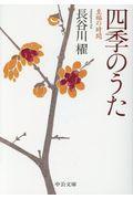 四季のうたの本
