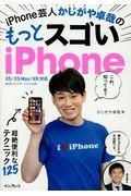 iPhone芸人かじがや卓哉のもっとスゴいiPhoneの本