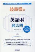 岐阜県の英語科過去問 2020年度版の本
