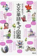 かなり役立つ!古文単語キャラ図鑑の本