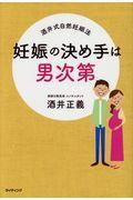 妊娠の決め手は男次第の本