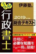 うかる!行政書士総合テキスト 2019年度版の本