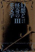 幻想と怪奇の英文学 3の本